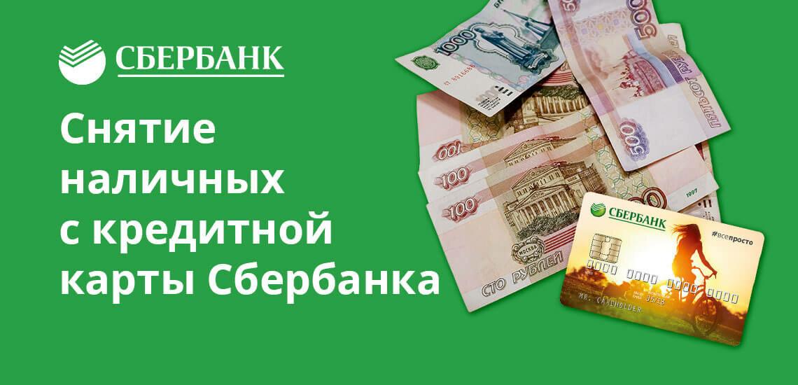 сняты деньги с кредитной карты сбербанка