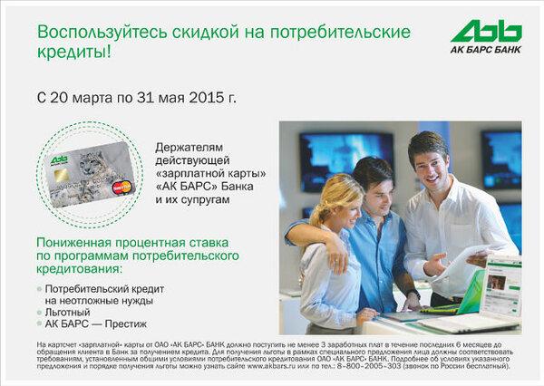 Взять кредит в ак барс частично досрочное погашение кредита сбербанк калькулятор онлайн