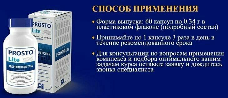 ProstoLite от простатита в Нефтеюганске