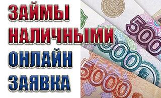 банк росденьги кредиты
