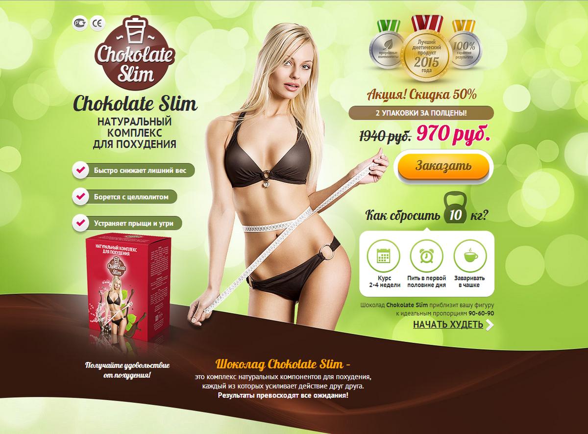 Chocolate Slim шоколад для похудения в Туркестане