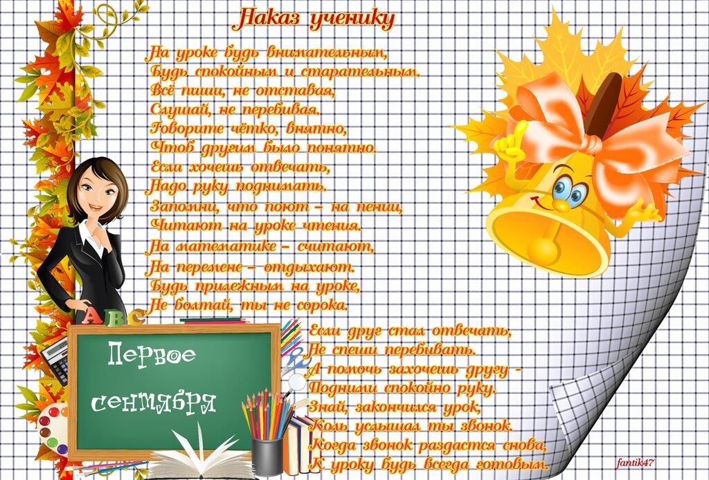 Поздравление учеников для учителя начальных классов