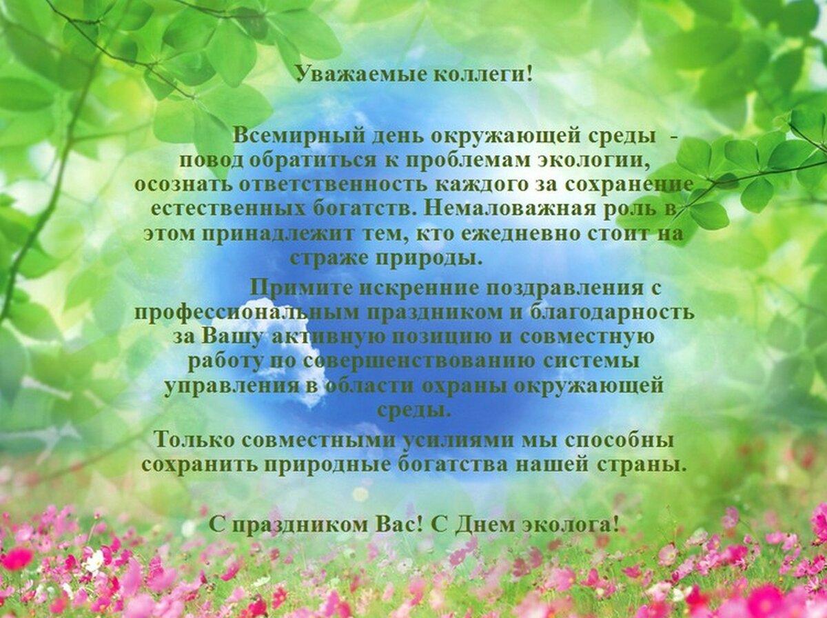 Поздравление с днем эколога в стихах