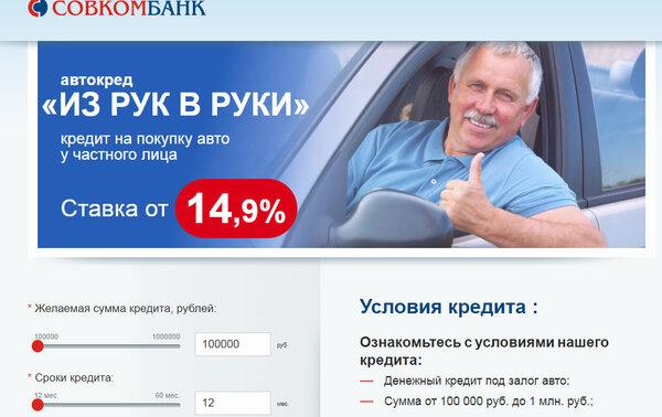 Совкомбанк кредит наличными для пенсионеров условия кредитования процентная ставка