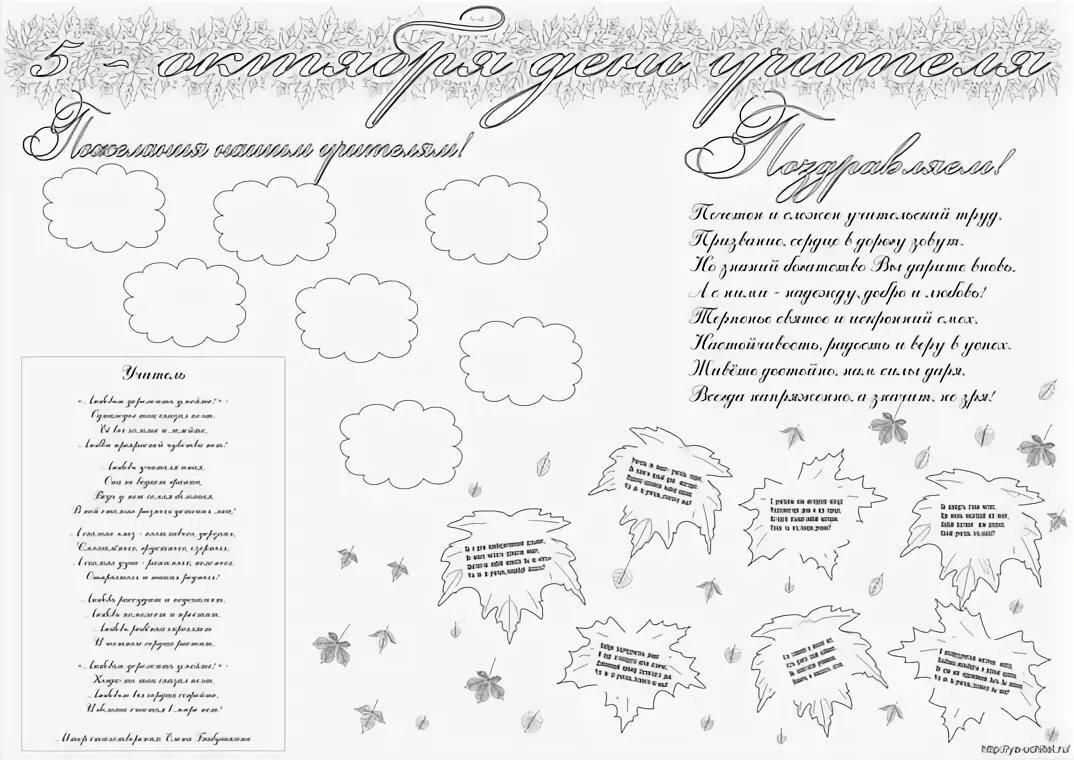 открытка на день учителя для распечатки запрос кавычки чужой