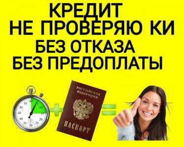 без ки с просрочками займ как взять в долг на водафон украина
