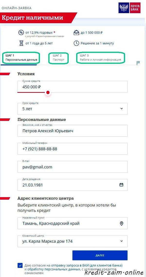 почта банк онлайн заявка на кредит наличными без справок и поручителей иркутск микрофинанс займ