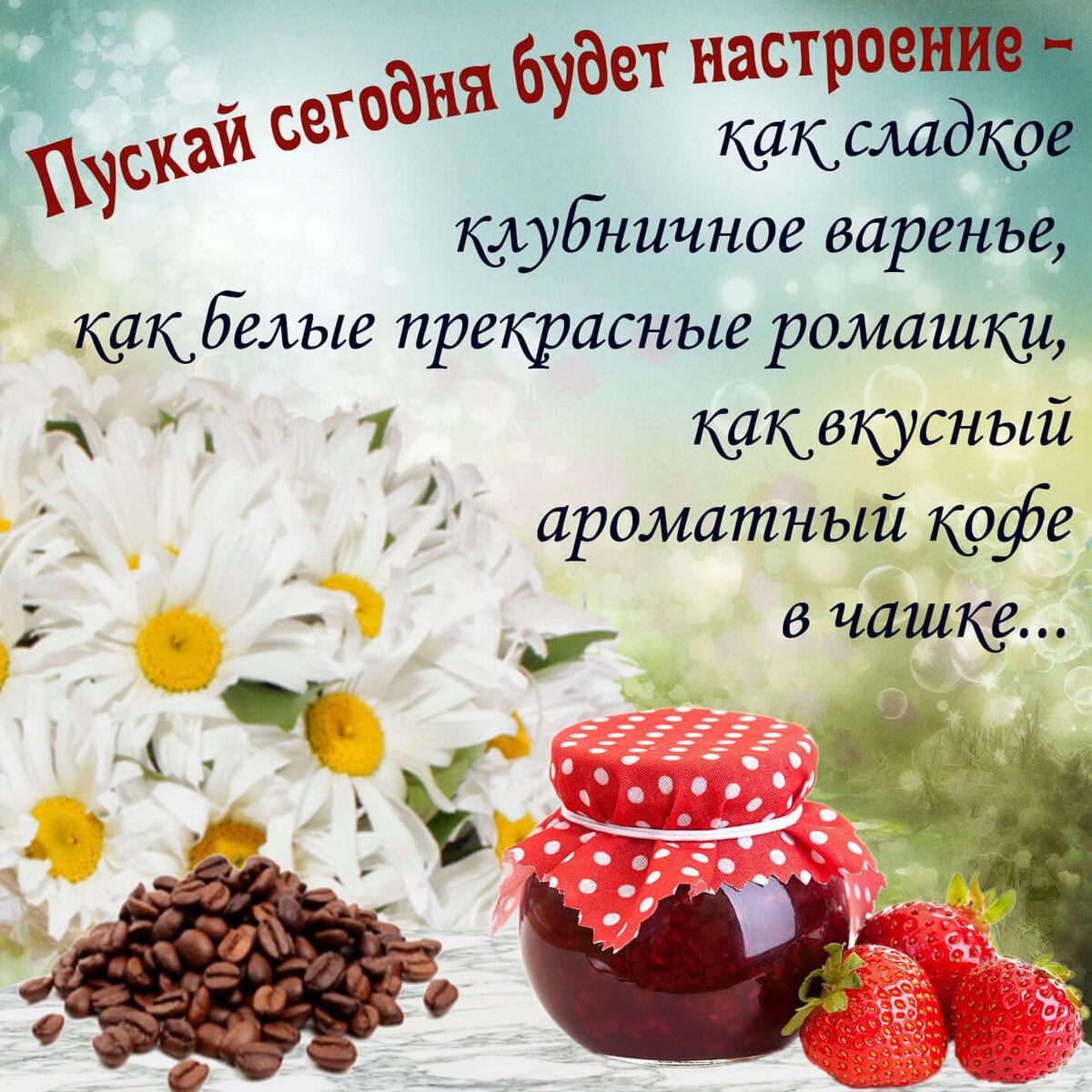 Красочные открытки с пожеланием хорошего дня