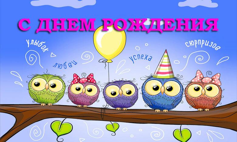 Открытка совята с днем рождения, открытка годовщине