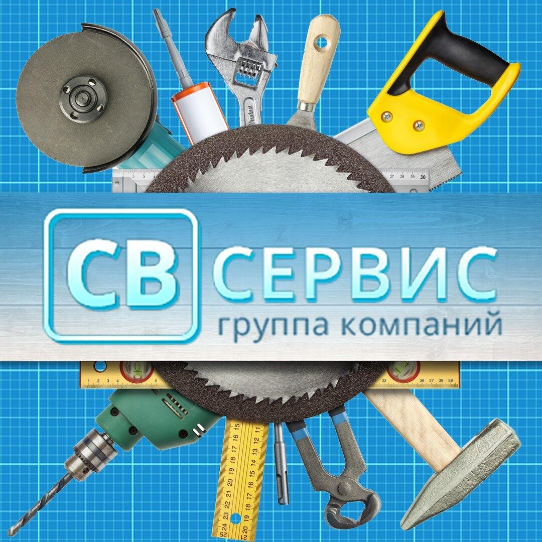 Аватарка группы СВСервис ВКонтакте