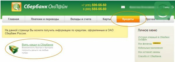 Потребительский кредит заполнить заявку