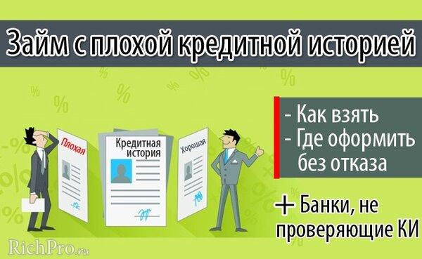 в каком банке можно взять кредит с плохой кредитной историей в тюмени