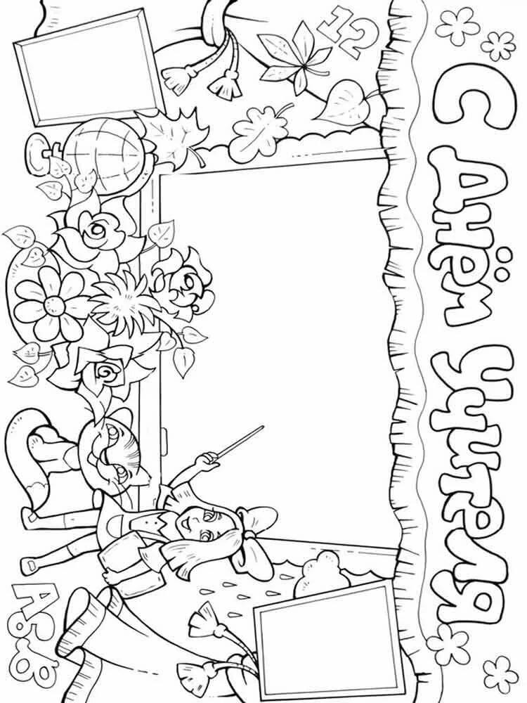 Оформление открытки на день учителя рисунок стоит