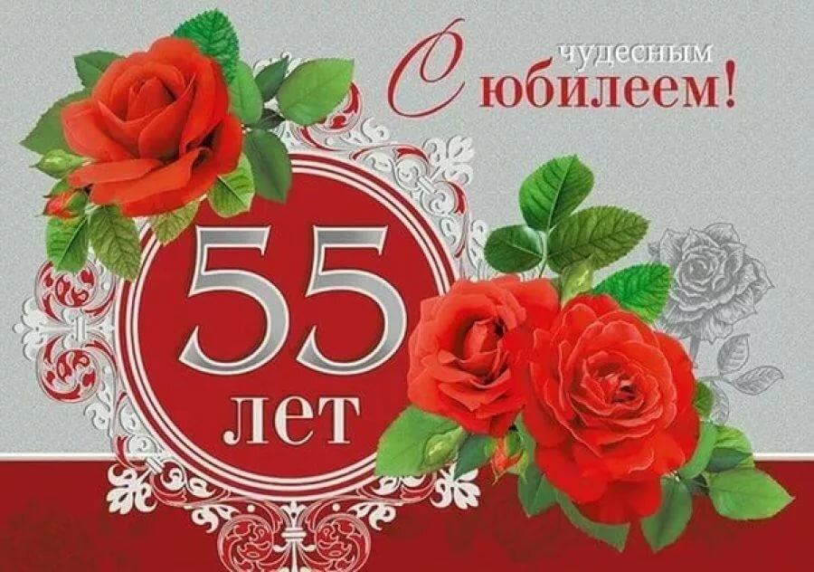 С юбилеем женщине красивые поздравления картинки 55 лет