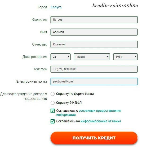 Кредит екатеринбург онлайн заявка на кредит как заказать себе банковскую карту