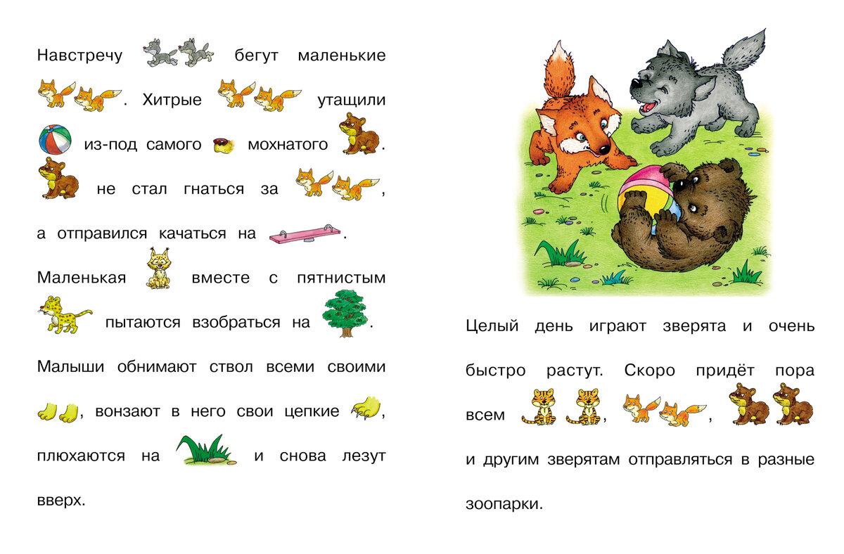 Чтение текстов с картинками