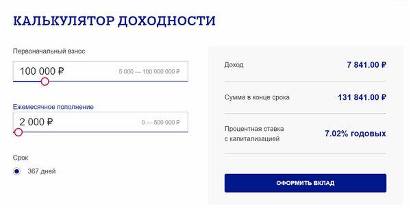 почта банк кредитный калькулятор потребительский займ на карту без процентов онлайн