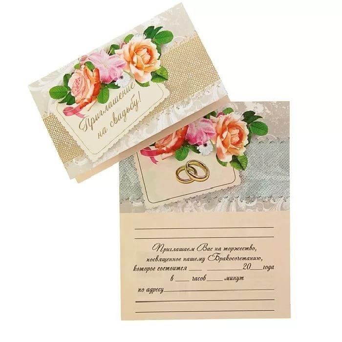 Поздравления, приглашение на свадьбу открытки цена
