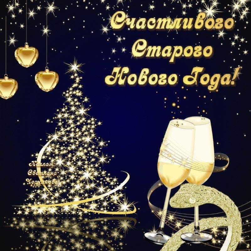 Поздравление любимой в старый новый год