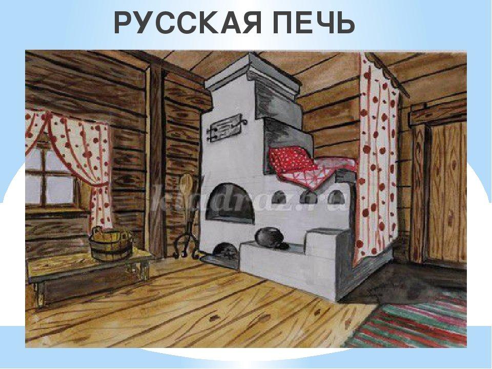 русская изба картинки с печкой легко надевается