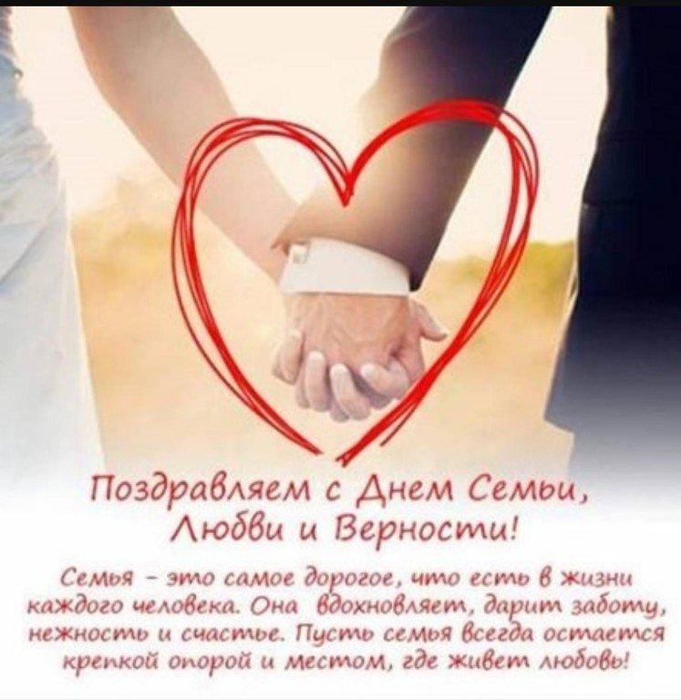 День семьи любви и верности открытки для мужа