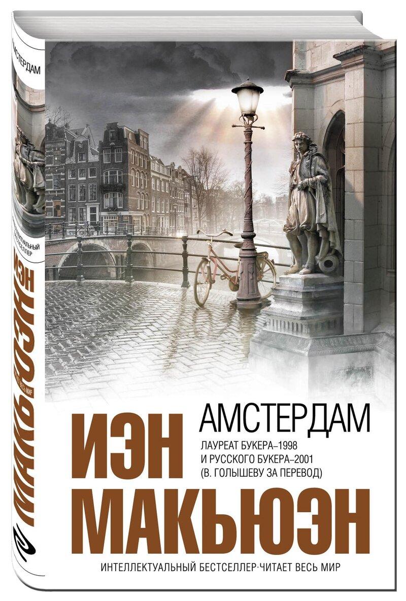 Амстердам книга макьюэн скачать