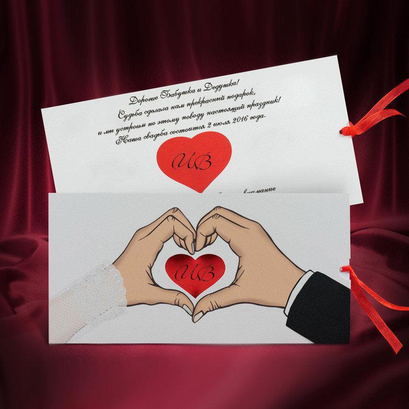 Открытка день, приглашения на свадьбу прикольные необычные