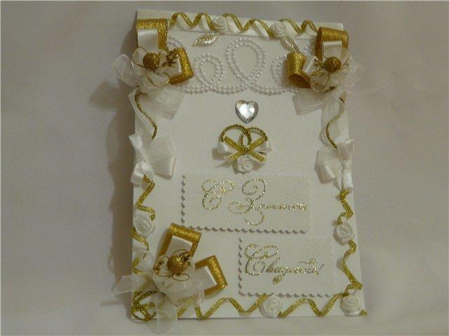 Открытки с днем золотой свадьбы своими руками, новый год