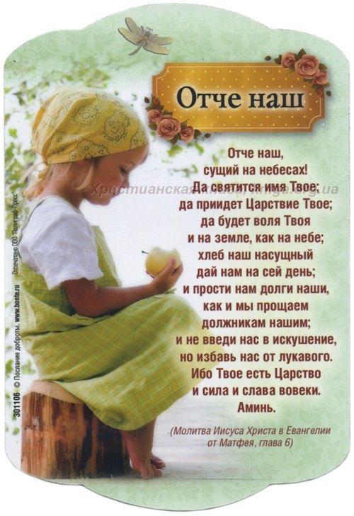 Мая, молитва отче наш открытки