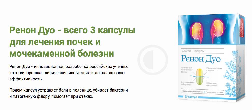 Ренон Дуо для восстановления почек в Томске