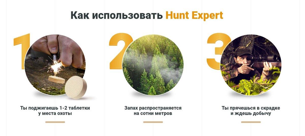 Hunt Expert приманка для диких копытных животных в Мелитополе