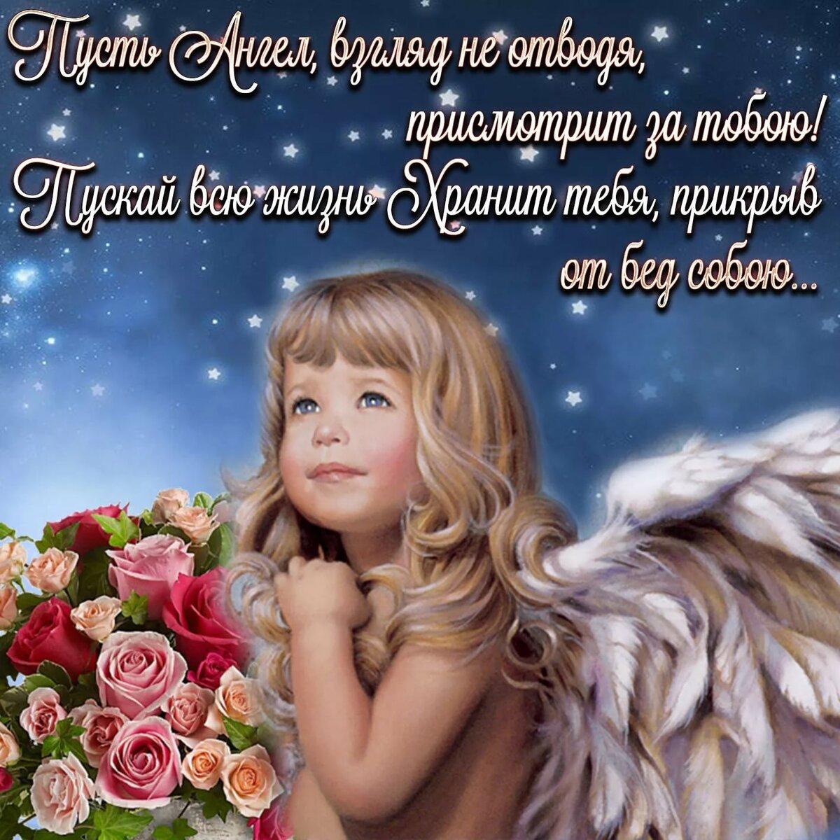 пусть ангел хранитель оберегает тебя поздравление вид пристанища