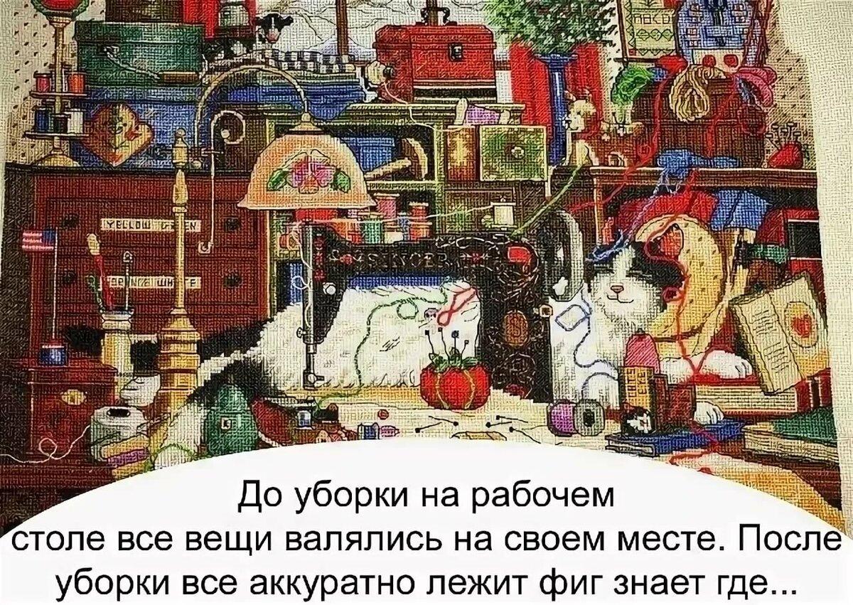 Картинки приколы про вышивку, люблю