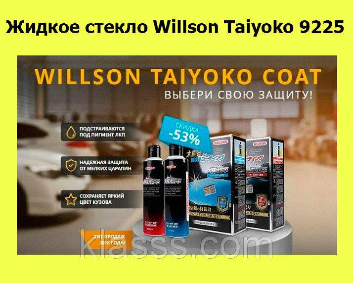 Willson Taiyoko coat - защита вашего автомобиля в Харькове