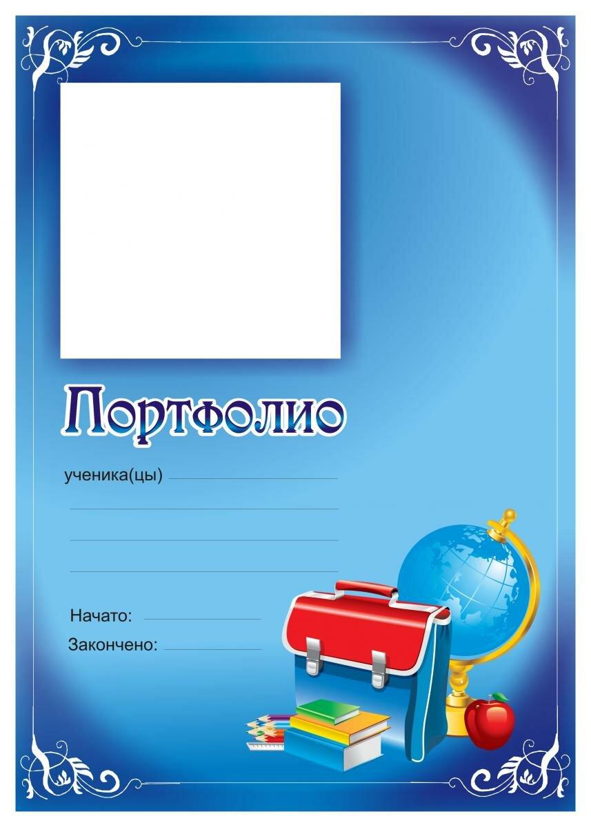 рекомендуется портфолио для начальных классов достопримечательности