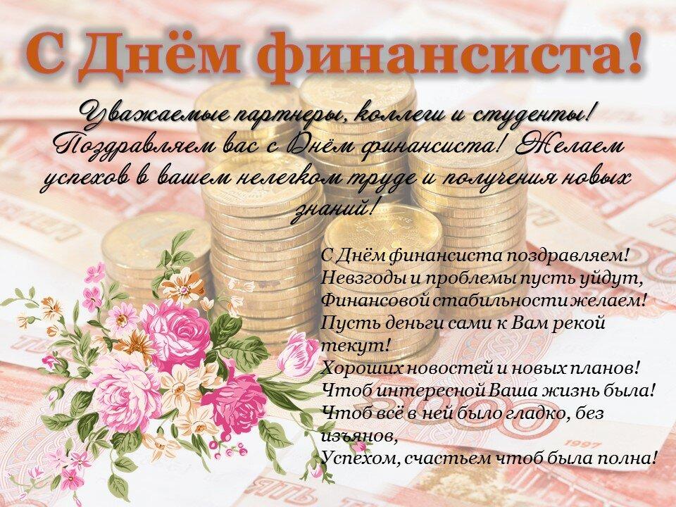 Поздравления и стихи день финансиста