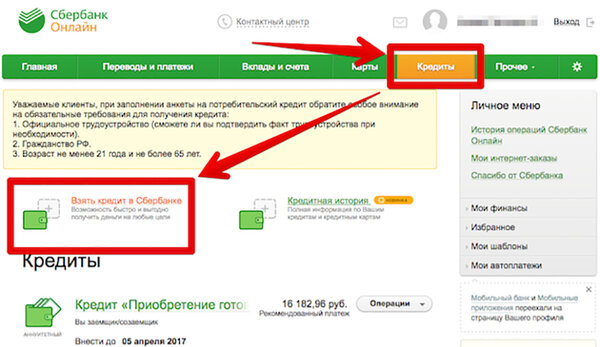 Кредит в сбербанке екатеринбург онлайн заявка кто инвестировал молочный завод