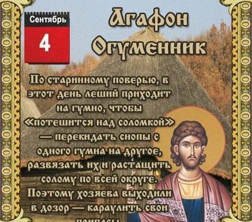 Церковные праздники в сентябре 2019: православный календарь