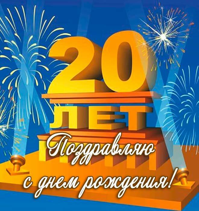 поздравления к двадцатилетию