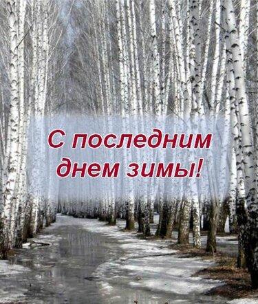 Картинка, картинки с последним днем зимы анимация