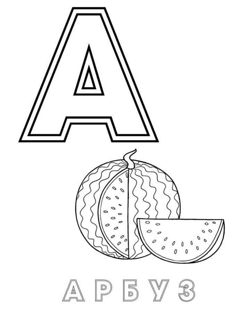 межвагонное русский алфавит с картинками для раскраски слёзы простуженной ели