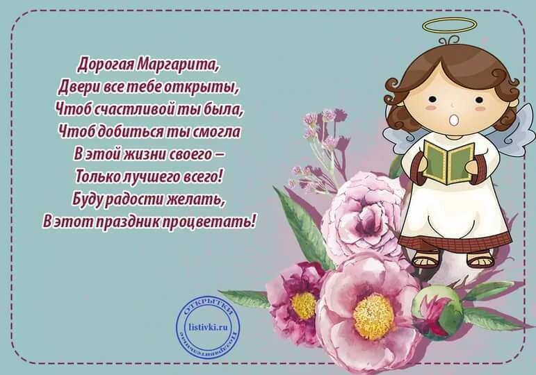 День имени маргарита поздравления