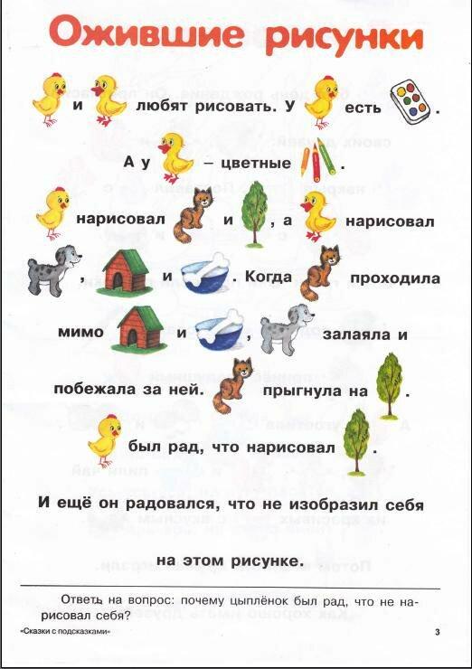 Читаем по картинкам для детей
