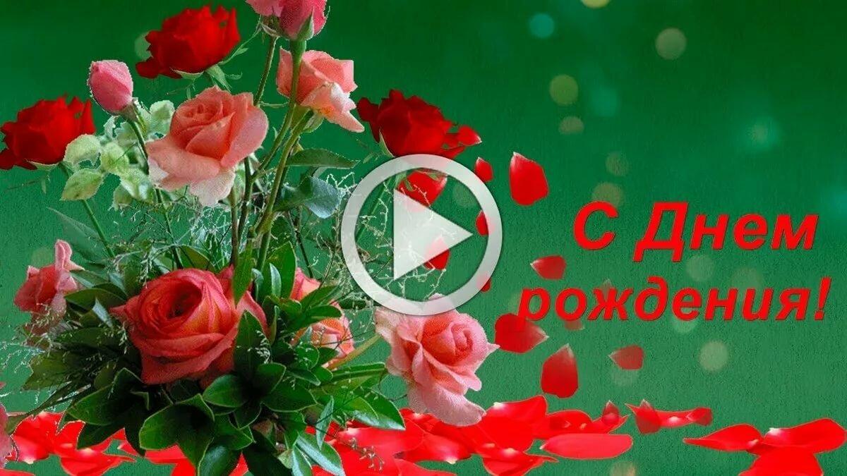 Видео поздравление с днем рождения в ютубе женщине, днем рождения именная