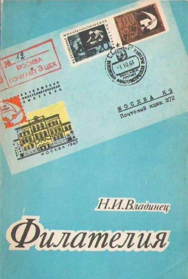 Н. И. Владинец — История почтовой марки