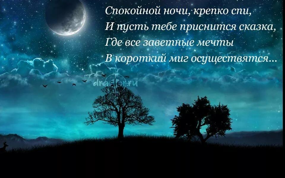 Картинки спокойны ночи с надписью