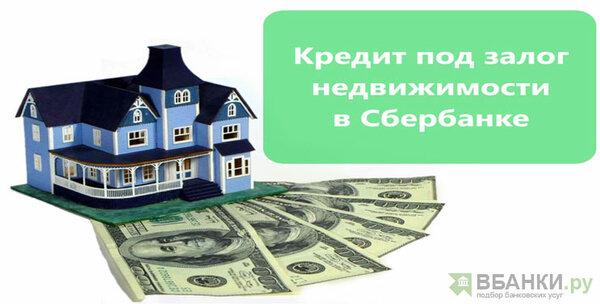 как взять деньги под залог недвижимости у частного лица беспроцентный кредит на 1 год