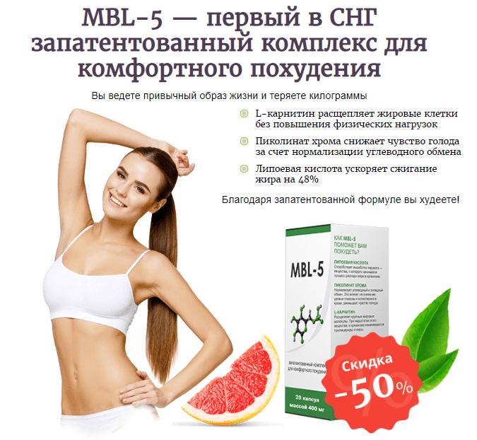 MBL-5 для похудения в Краматорске