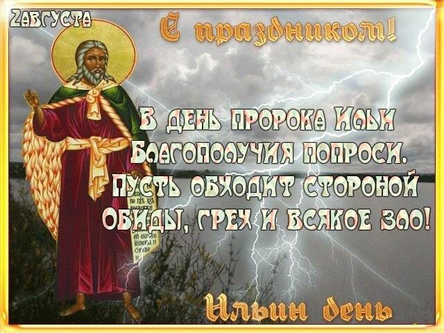 Ильин День