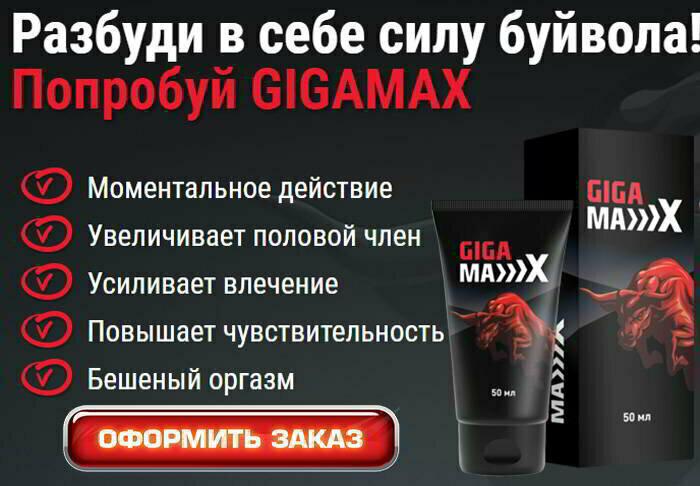 GigaMax - мужской крем для увеличения в Абакане